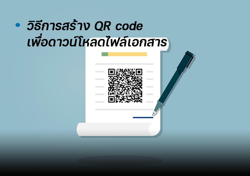 ิธีการสร้าง QR code เพื่อดาวน์โหลดไฟล์เอกสาร