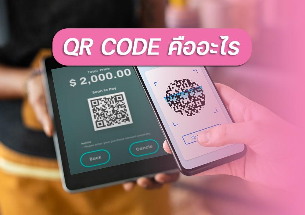 QR Code คือ อะไร